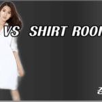 레깅스룸 셔츠룸 차이, 시스템 장.단점 비교